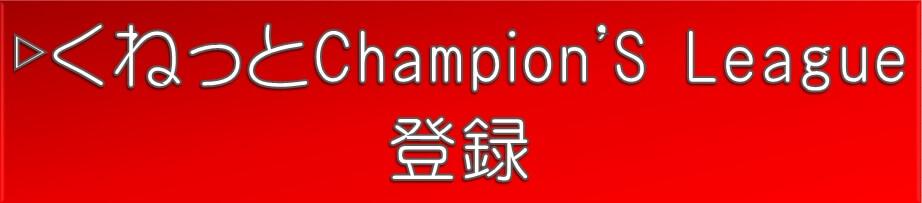 くねっとChampion'S League登録