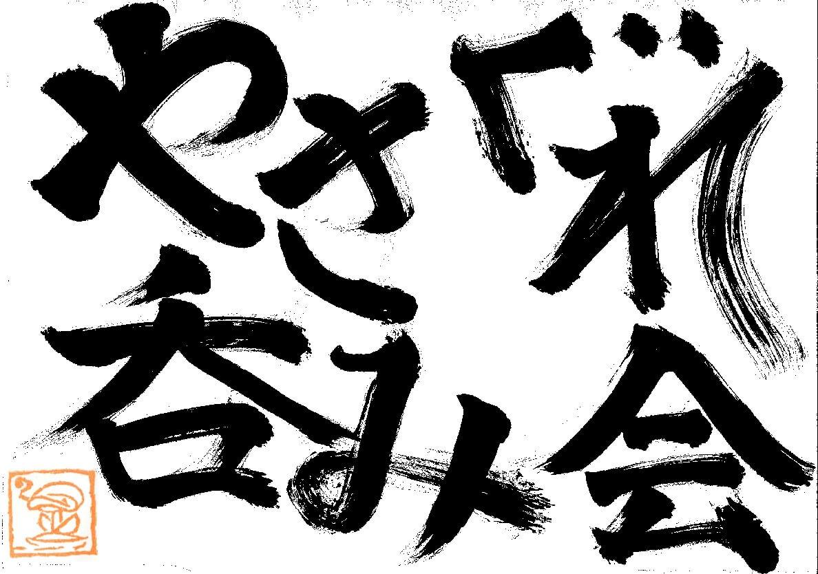 やさぐれ呑み会(5)