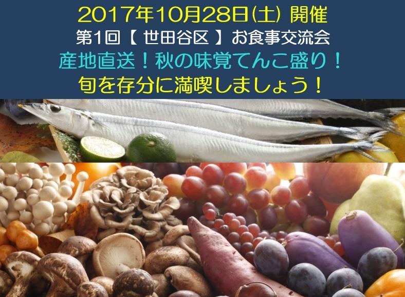 2017.10.28-setagaya